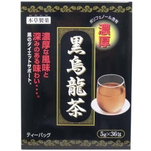 ※本草 黒烏龍茶(ウーロン茶) 濃厚 ティーバッグ 5g×36包