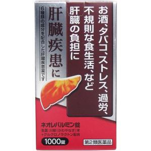 【第2類医薬品】 ネオレバルミン錠 肝臓疾患薬 1000錠入