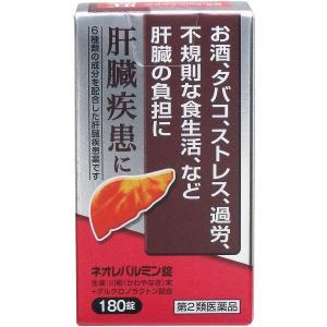 【第2類医薬品】 ネオレバルミン錠 肝臓疾患薬 180錠入