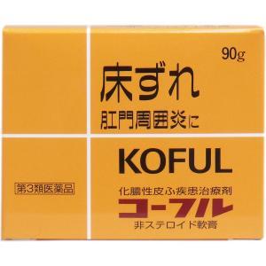 【第3類医薬品】 床ずれ 肛門周囲炎 コーフル軟膏 90g