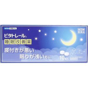 【第(2)類医薬品】 ビタトレール 睡眠改善薬 10錠