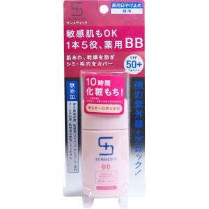 敏感肌も使える1本5役の薬用BB 美容液、化粧下地、コンシーラー、ファンデーションとしても使える リ...