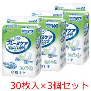 サルバ フレーヌケア尿とりパッド ナイトロング 30枚入×3個セット 【ケース販売】 kintarou