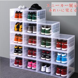 シューズラック 靴箱 靴収納 クリア シューズケース スニーカー 4個セット 収納 透明 クリアボッ...