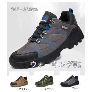ウォーキングシューズトレッキングメンズ 登山靴 運動 スポーツ靴ランニングシューズ アウトドア シュ...