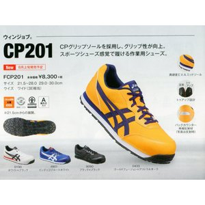 ◆送料無料◆ 【JSAA A種】 安全靴 asics アシックス ウィンジョブCP201