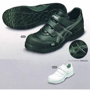 ◆送料無料◆ 安全靴 asics  アシックス ウィンジョブ52S