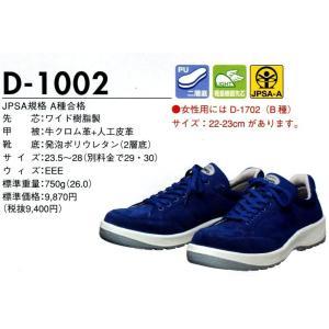 安全靴 DONKEL ドンケル ダイナスティPU2 高級 高機能 セーフティシューズ D-1002