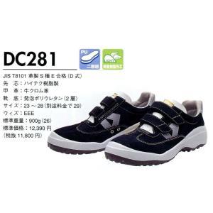 安全靴 DONKEL ドンケル ダイナスティコンフォート 高級 高機能 セーフティシューズ DC28...