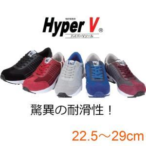 安全靴 滑らない 耐滑 スニーカー メンズ レディース 大きいサイズ 女性用サイズ 送料無料 ハイパ...