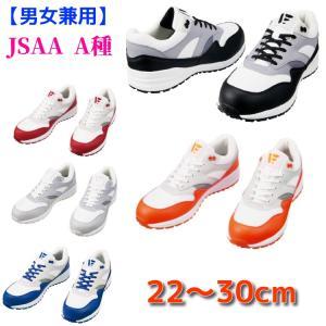 安全靴 メンズ レディース 送料無料 大きいサイズ 女性用サイズ スニーカー 白 S1181 自重堂...