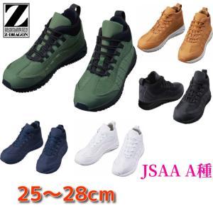 安全靴 スニーカー メンズ 送料無料 JSAA A種 ミッドカット S1193 自重堂 セーフティー...