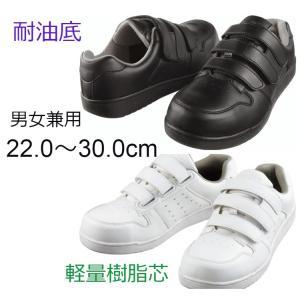 安全靴 メンズ レディース 送料無料 大きいサイズ 女性用サイズ マジック スニーカー 白 黒 S2...