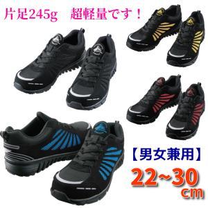 安全靴 スニーカー メンズ レディース 送料無料 超軽量 S4161 自重堂 大きいサイズ 小さいサ...