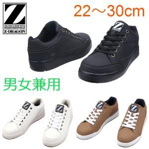 安全靴 スニーカー Z-DORAGON メンズ レディース 送料無料 耐滑 S5161 自重堂 大き...