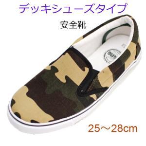 安全靴 スニーカー メンズ スリッポン デッキシューズ 送料無料 カモフラ SS-4
