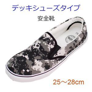 安全靴 スニーカー メンズ スリッポン デッキシューズ 送料無料 デジタルカモフラ SS-4