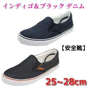 安全靴 スリッポン デッキシューズ 送料無料 インディゴカラー SS-5 セーフティーシューズ
