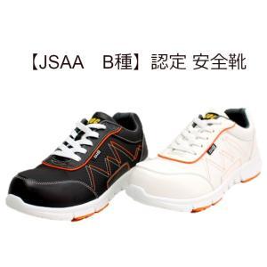 安全靴 送料無料  【 JSAA B種 】 ケイゾック K-ZOC セーフティーシューズ KZS-1...