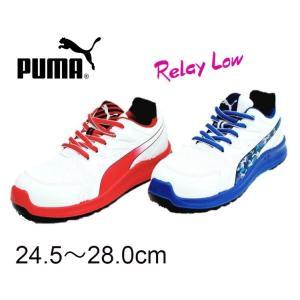 プーマ 安全靴 送料無料 JSAA A種 PUMA セーフティシューズ Relay リレー ロー