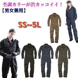 つなぎ 作業服 メンズ レディース 送料無料 長袖ツナギ GE-430 オーバーオール おしゃれ か...