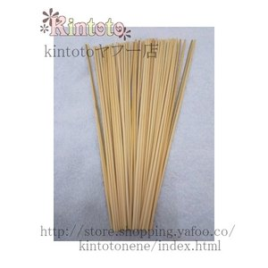 筮竹【練習用】 kintotonene