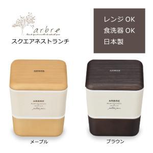 SALE お弁当箱 ランチボックス ARBRE スクエアネストランチ 日本製|kintouen