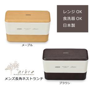 SALE お弁当箱 ランチボックス ARBRE メンズ長角ネストランチ 日本製|kintouen