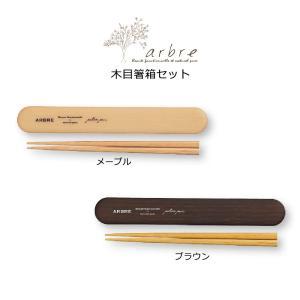 SALE ランチグッズ 箸 ARBRE 木目箸箱セット 日本製|kintouen