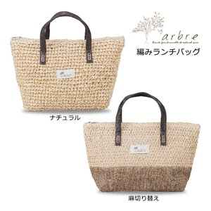 SALE ランチグッズ バッグ ARBRE 編みランチバッグ|kintouen
