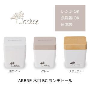SALE お弁当箱 ランチボックス ARBRE 木目BCランチトール 日本製|kintouen
