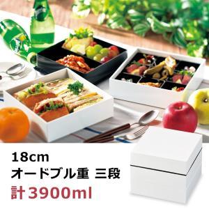 [10月20日頃より順次出荷] おしゃれで人気な白いお重箱 お弁当箱 お重 重箱 運動会 ピクニック 18cmオードブル重三段 日本製|kintouen