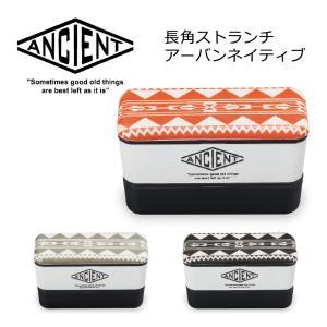 SALE お弁当箱 ランチボックス ANCIENT 長角ネストランチ アーバンネイティブ 日本製|kintouen