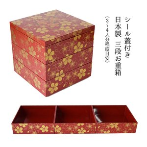 重箱 お重箱 食器 おしゃれ お正月 6.5角三段重 華の舞 赤 19cm おせち料理 ひな祭り お花見 運動会|kintouen