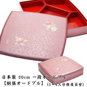 重箱 お重箱 食器 おしゃれ お正月 10.0 胴張一段オードブル 雅桜 宇野千代 ピンク|kintouen