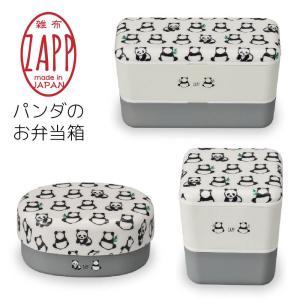 お弁当箱 お弁当 ランチボックス 食器 おしゃれ パンダ 3タイプ ZAPP kintouen