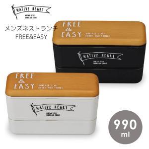 お弁当箱 男性 2段 大容量 食器 おしゃれ ランチボックス FREE&EASY NH メンズネストランチ 日本製 kintouen