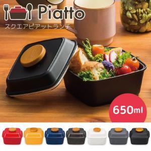 お弁当箱 食器 おしゃれ スクエア ピアットランチ 650ml 1段式 子供 女性 鋳物の質感 piatto 7種類 kintouen