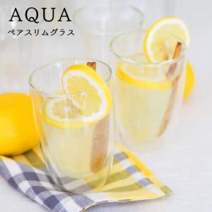 SALE 耐熱グラス 水滴がでないグラス ペア 二重構造 結婚祝い プレゼント AQUA kintouen