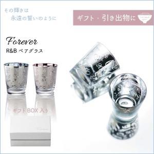 食器セット 2人用 グラス ペア R&B 上品 結婚祝い プレゼント Forever kintouen