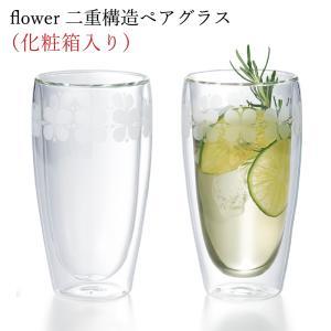 タンブラー 2021 二重構造 ペア グラス 320ml 涼しげな花柄 ガラス flower 食器 おしゃれ 結婚祝い プレゼント 誕生日|kintouen