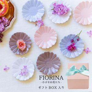 【ギフト包装対応商品】  ≪FIORINA -ちいさなお花たち-≫ 小花皿 (小皿8枚のセットです。...