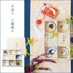 【ギフト包装対応商品】  ≪手造り 八趣揃≫ 木箱入り (ガラス小鉢8点のセットです。)  日本人が...