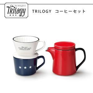 コーヒー ドリッパー セット 一人分 カフェセット プレゼント  TRILOGY|kintouen