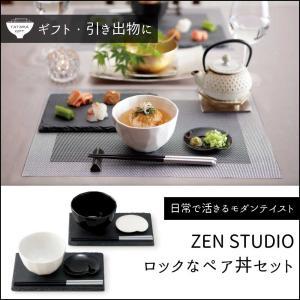 【ギフト包装対応商品】  ≪ZEN STUDIO. ロックなペア丼セット≫ (丼・小皿・天然石トレー...