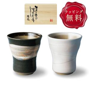 タンブラー 2021 カップ ペア 2個 セット 食器 おしゃれ 陶器 民芸の里 日本製 木箱 結婚祝い プレゼント 誕生日|kintouen