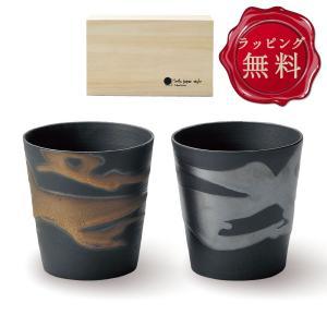 陶器 ロックカップ グラス ペア 敬老の日 結婚祝い プレゼント おしゃれ 2021 食器 金銀流し 350ml 日本製 木箱 誕生日|kintouen