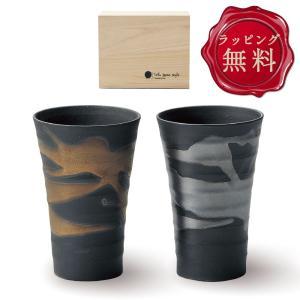 タンブラー 2021 陶器 ペア 食器 おしゃれ ろくろ目 金銀流し 250ml 日本製 木箱 結婚祝い プレゼント 誕生日|kintouen