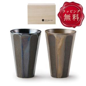 タンブラー 2021 ペア 食器 おしゃれ 2個セット 削ぎ目カップ 350ml 陶器 日本製 木箱 結婚祝い プレゼント 誕生日|kintouen