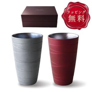 タンブラー 2021 ペア 食器 おしゃれ 吹付メタルカラー 陶器 日本製 上品 高級 たっぷり450ml 結婚祝い プレゼント 誕生日|kintouen